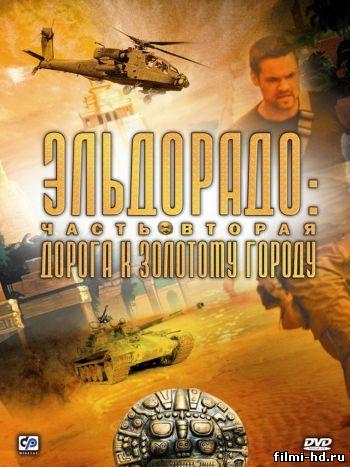 Эльдорадо: Дорога к золотому городу (2010) смотреть онлайн