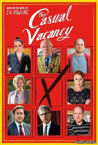 Случайная вакансия 1 сезон (2015) смотреть онлайн