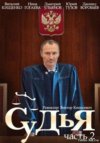 Смотреть эротический фильм судья