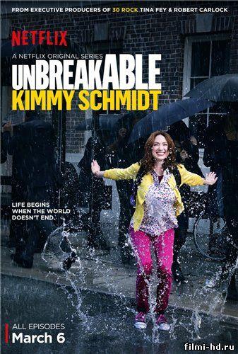 Несгибаемая Кимми Шмидт 1 сезон (2015) Смотреть онлайн бесплатно