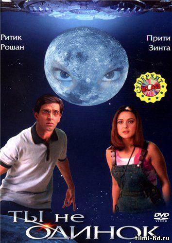 Ты не одинок (2003) Смотреть онлайн бесплатно