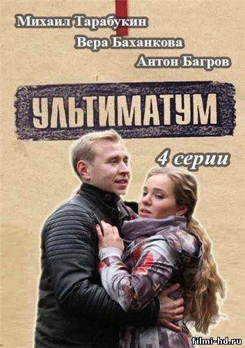 Ультиматум (2015) Смотреть онлайн бесплатно