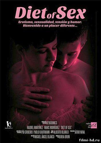 Диетический секс (2014) Смотреть онлайн бесплатно
