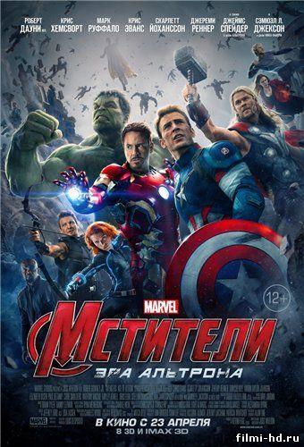 Мстители: Эра Альтрона (2015) Смотреть онлайн бесплатно
