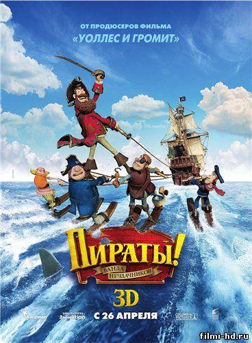 Пираты! Банда неудачников (2012) Смотреть онлайн бесплатно