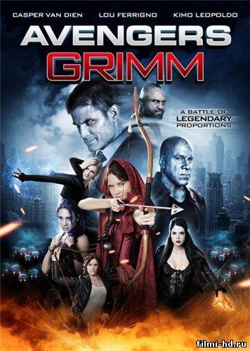 Мстители: Гримм (2015) Смотреть онлайн бесплатно