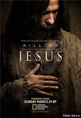 Убийство Иисуса (2015) Смотреть онлайн бесплатно
