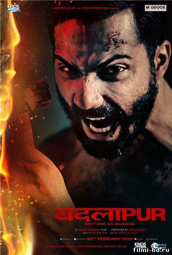 Бадлапур (2015) Смотреть онлайн бесплатно