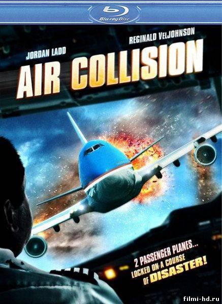 Воздушное столкновение (2012) Смотреть онлайн бесплатно