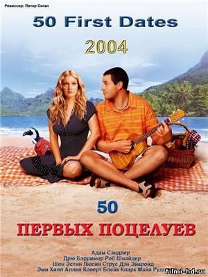 50 первых поцелуев (2004) Смотреть онлайн бесплатно