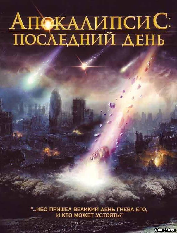 Апокалипсис: Последний день (2007) Смотреть онлайн бесплатно