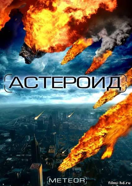 Астероид: Последние часы планеты (2009) Смотреть онлайн бесплатно