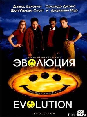Эволюция (2001) Смотреть онлайн бесплатно