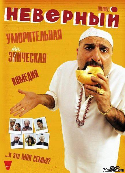 Неверный (2010) Смотреть онлайн бесплатно