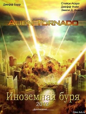 Иноземная/Инопланетная буря (2012) Смотреть онлайн бесплатно