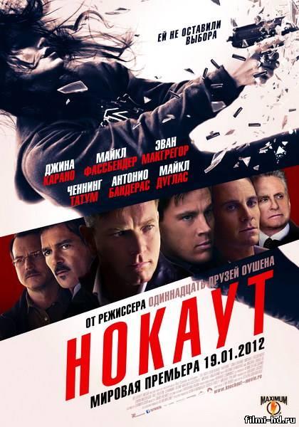 Нокаут (2011) Смотреть онлайн бесплатно