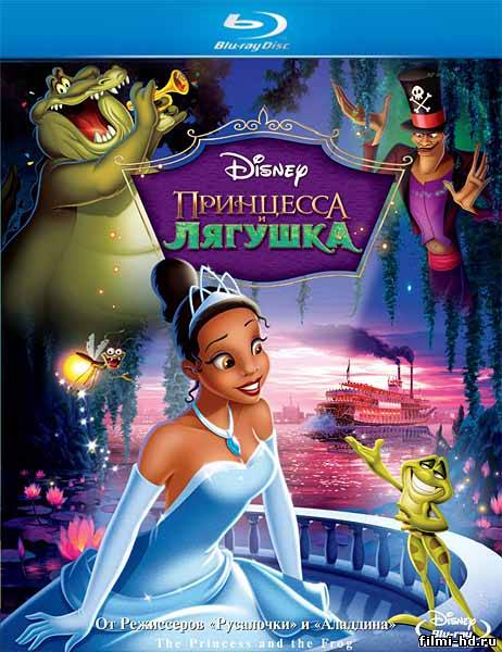 Принцесса и лягушка (2009) Смотреть онлайн бесплатно