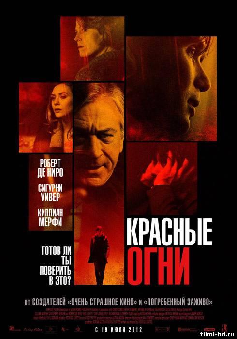Красные огни (2012) Смотреть онлайн бесплатно