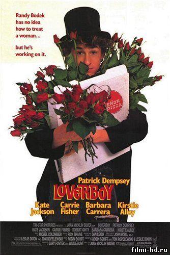 Герой-любовник (1989) смотреть онлайн