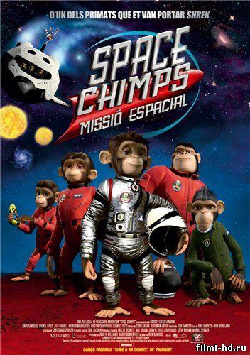 Мартышки в космосе (2008) Смотреть онлайн бесплатно