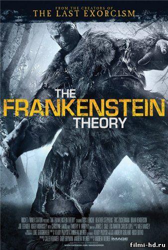 Теория Франкенштейна (2013) смотреть онлайн