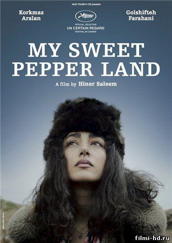 Мой милый Пепперленд (2013) смотреть онлайн
