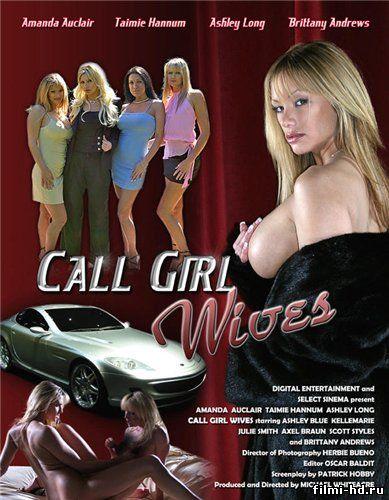 Жёны по вызову (2005) Смотреть онлайн бесплатно