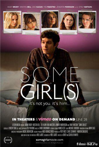 Некоторые девушки (2013) смотреть онлайн