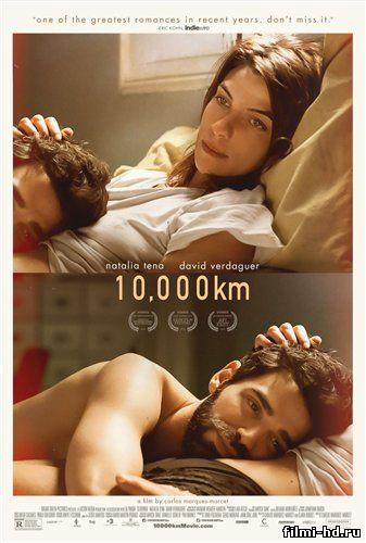 10 000 км: Любовь на расстоянии (2014) смотреть онлайн