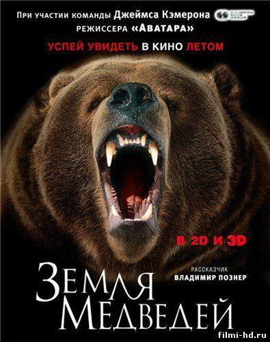 Земля медведей (2013) смотреть онлайн