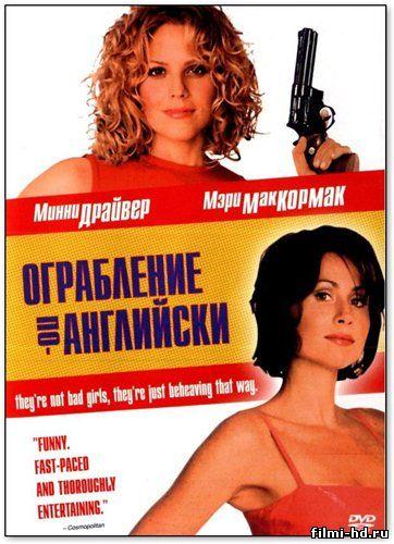 Ограбление по-английски (2001) смотреть онлайн