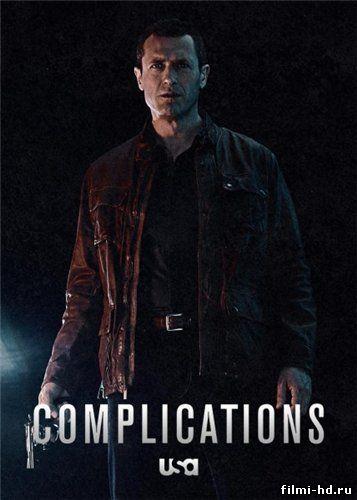 Сложности 1 сезон (2015) смотреть онлайн