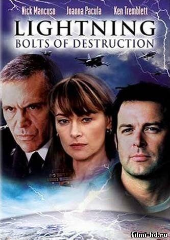 Молния: Смертельный разряд (2003) Смотреть онлайн бесплатно
