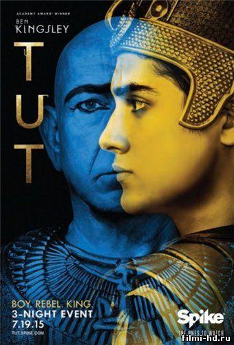 Тут / Тутанхамон (2015) смотреть онлайн