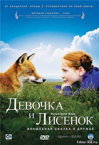 Девочка и лисенок (2007) смотреть онлайн