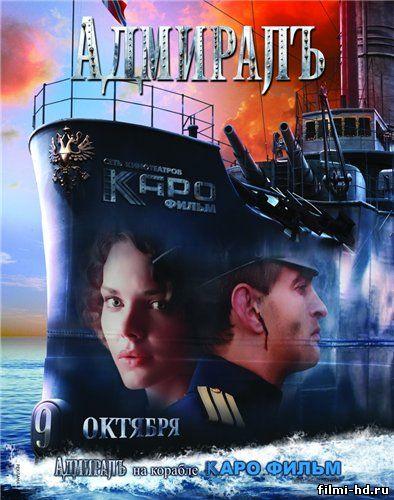 Адмиралъ (2008) смотреть онлайн