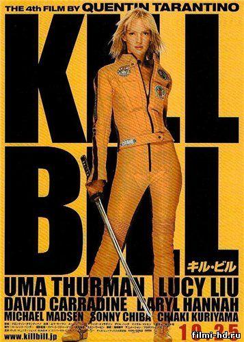 Убить Билла (2003) Смотреть онлайн бесплатно