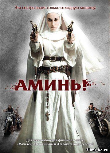 Аминь (2010) Смотреть онлайн бесплатно