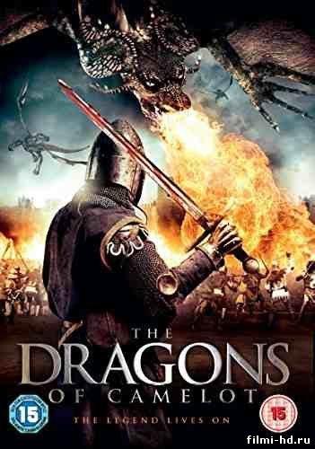 смотреть фильмы о драконах онлайн: