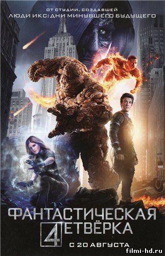 Фантастическая четверка (2015) Смотреть онлайн бесплатно