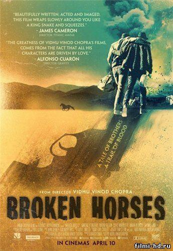 Загнанные лошади (2015) смотреть онлайн