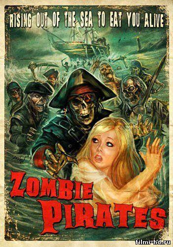 Зомби пираты (2014) смотреть онлайн