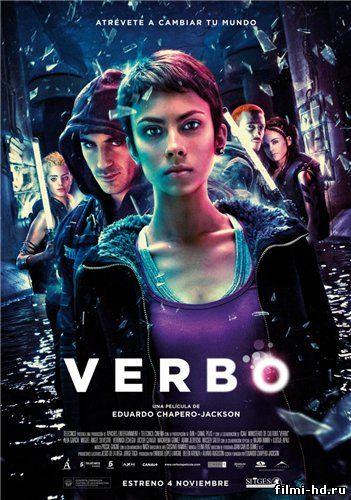 Вербо (2011) смотреть онлайн