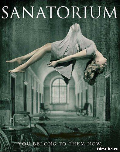 Санаторий призраков (2013) смотреть онлайн