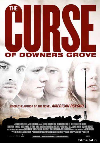 «Смотреть Проклятие Даунерс-гроув Смотреть Онлайн» — 2007