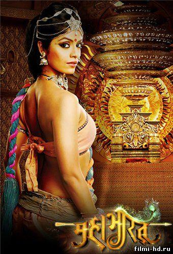 Махабхарата (2013) смотреть онлайн