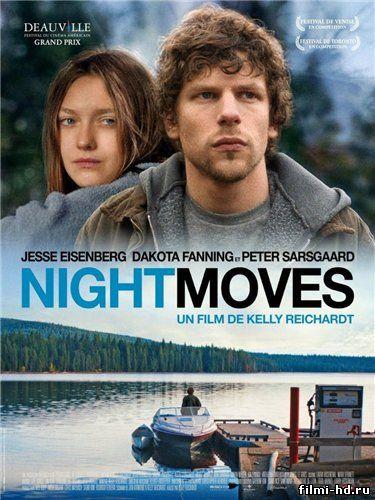 Ночные движения (2013) смотреть онлайн