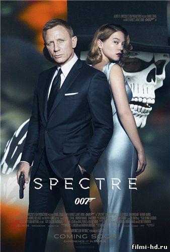 007: СПЕКТР (2015) Смотреть онлайн бесплатно