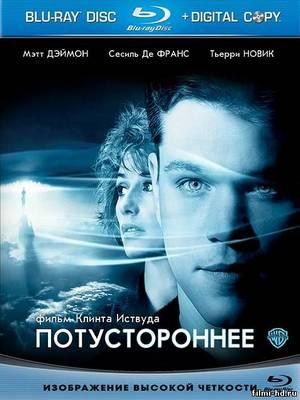 Потустороннее (2010) Смотреть онлайн бесплатно