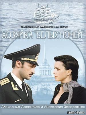 Хозяйка «Белых ночей» (2012) Смотреть онлайн бесплатно